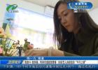 """我奮斗 我幸福:傳承非遺綻放青春  90后藝人尚晅玭的""""平凡之路"""""""