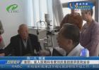 《城事扫描》淮阴:省人医眼科专家刘庆淮到淮阴医院坐诊