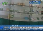 销售高锰酸钾未报备 三家药店分别被罚2000元