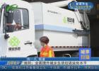 《城事扫描》淮阴:全面提升城乡生活垃圾运处水平