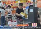 """超市购物用上""""黑科技""""       扫码付钱自己来"""