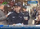 清江浦警方在夕阳红广场开展防诈骗宣传活动