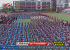 传承长征精神  三地九校两千名小学生集体入队