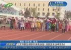 江苏护理学院举行秋季运动会 少数民族学生参赛成亮点
