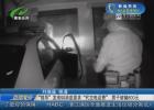 """""""领导""""发来QQ消息要求""""代交电话费""""  男子被骗800元"""