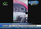 为测二手车性能 男子驾车超速还拍抖音炫耀