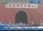"""【国庆特别节目】""""美哉我家乡 长假乐逍遥""""之镇江篇"""