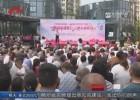 【民生記者走基層】歡歌笑語慶國慶 共建文明新家園