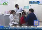 青少年近视率居高不下 选择视力康复产品需谨慎