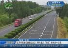 """宝马车高速公路错过出口  行车道内""""任性""""倒车近一公里"""