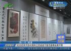 10月18日城事扫描《纪念改革开放40周年江苏省老干部书画精品展开展》