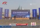 全市城管系统举行执法比赛   清江浦区代表队再获佳绩