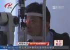 开展盲人眼科义诊 普及眼健康知识