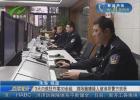 3天内疯狂作案30余起  泗阳籍嫌疑人被淮阴警方抓获