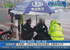 早高峰:大雨中女子被电动车撞伤 交警撑伞守护