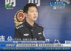 市民网络贷款遇骗局  警方奔赴福建抓获8名嫌疑人