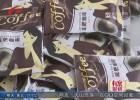 劣质咖啡粉里掺禁药  摇身一变竟成网红减肥产品