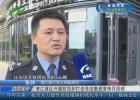清江浦区开展防范和打击非法集资宣传月活动