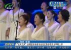 """""""运河之声""""合唱团专场音乐会在江苏护理职业学院上演"""