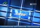 """城事扫描:""""江苏省外国专家工作室""""名单公布"""
