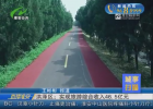 《城事扫描》洪泽区:实现旅游综合收入46.5亿元