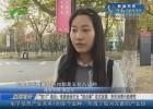"""""""双11""""临近:电商纷纷打出""""组合拳""""花式促销  市民消费日趋理性"""