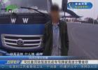 司机套用待报废机动车号牌被高速交警查获