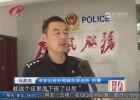 """入室盗窃被监控记录  一周后街上""""巧遇""""民警"""