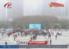《潮起扬子江》环省行活动走进淮安
