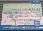 《城事扫描》淮阴工学院《校园传书》项目获全国创业大赛金奖