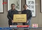丰富书画创作   长江书院举办书画艺术交流活动