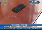 女子手机未设置锁屏密码 失窃后被他人盗刷四万余元