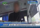 涟水县一男子酒后拉扯公交车司机 被刑拘