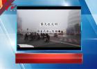手机拍拍拍:雾天也文明