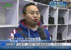 记者节特写:淮安广电记者砥砺前行、不忘初心