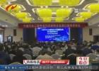 中国汽车工程学会汽车材料分会第21届学术年会在淮开幕