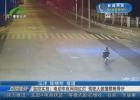 监控实拍:电动车夜间闯红灯  驾驶人被撞腰椎骨折
