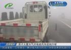 男子大雾天气开电动汽车逆向行驶