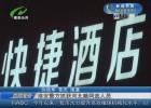 淮安警方抓获河北籍网逃人员