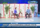 中医文化类电视科普栏目《本草山阳》即将开播