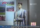 新疆伊犁民俗文化展在市博物馆开展
