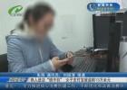 """熟人进店""""借手机""""  女子支付宝被盗刷13万余元"""