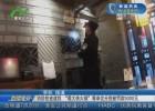 """消防栓被遮挡 """"蜀大侠火锅""""等单位分别被罚款5000元"""