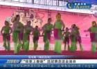 """""""我要上春晚""""选拔赛走进金湖、涟水、淮安区"""