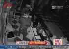 警方报道  外卖小哥夜盗店铺