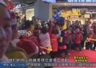 【暖冬行动】包饭团、迎元旦 留守儿童快乐跨年