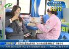 """【文明伴我行 新风到万家】西游记主题献血房车""""亮相""""街头"""