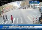 公交司机停车搀扶老太过马路 点赞!