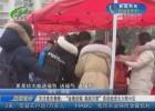 """关注淮安春晚:""""金猪送福 福到万家""""活动走进北大院小区"""