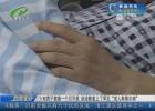 """六旬男子高烧一个月不退  经诊断患上了罕见""""成人斯蒂尔病"""""""